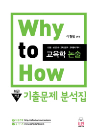 Why to How 교육학 논술 최근 7년 기출문제 분석집