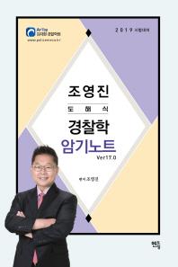 조영진 도해식 경찰학 암기노트(2019)