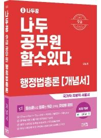 2022 나두공 9급 공무원 행정법총론 개념서
