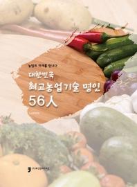 대한민국 최고농업기술 명인 56인