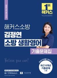 2022 해커스소방 김정연 소방 생활영어 기출문제집