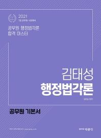 김태성 행정법각론 공무원 기본서(2021)