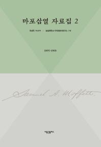 마포삼열 자료집. 2: 1895-1900