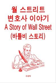 월 스트리트 변호사 이야기(A Story of Wall Street): 바틀비 스토리
