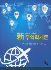 글로벌시대의 신 무역학개론