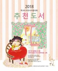 학교도서관사서협의회 추천도서(2018)