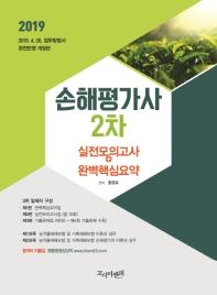 손해평가사 2차 실전모의고사+완벽핵심요약(2019)