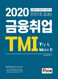 한권으로 끝내는 금융취업 TMI(2020)