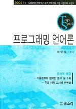 프로그래밍 언어론 (7 9급) (TOP SPOT) (2005)