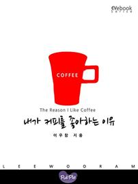 내가 커피를 좋아하는 이유 (EVebook)