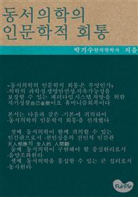 동서의학의 인문학적 회통 [양장]