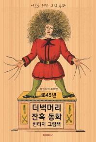 1845년 더벅머리 잔혹 동화 빈티지 그림책 [큰글씨 한글판] (컬러판)