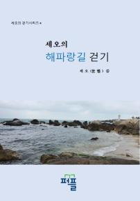 세오의 해파랑길 걷기 (컬러판)