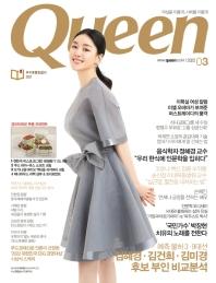 퀸(2021년 3월호)