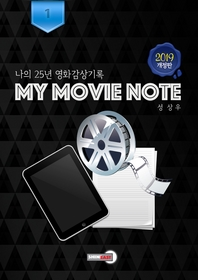My Movie Note 1