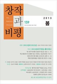 창작과비평 159호(2013년 봄호)
