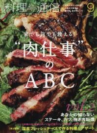 요리통신 料理通信 2015.09