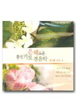 원스톱 은혜로운 통성기도 경음악 VOL.4(CD)