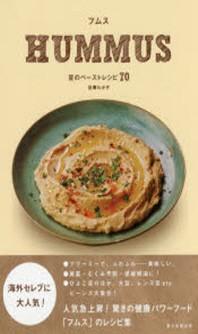 フムス 豆のペ-ストレシピ70