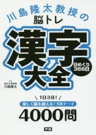 川島隆太敎授の腦トレ漢字大全 日めくり366日