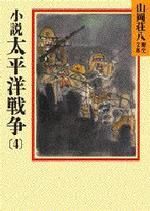 小說太平洋戰爭 4