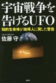 宇宙戰爭を告げるUFO 知的生命體が地球人に發した警告