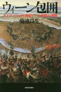 ウィ-ン包圍 オスマン.トルコと神聖ロ-マ帝國の激鬪