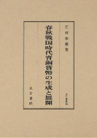 春秋戰國時代靑銅貨幣の生成と展開