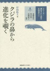 クジラの鼻から進化をのぞく