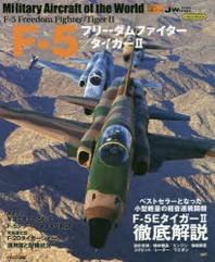 F-5フリ-ダムファイタ-/タイガ-2