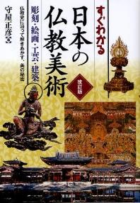 すぐわかる日本の佛敎美術 彫刻.繪畵.工藝.建築 佛敎史に沿って解きあかす,美の秘密