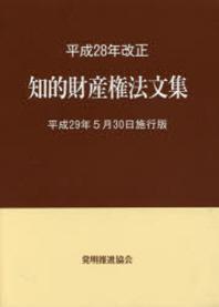 知的財産權法文集 平成29年5月30日施行版