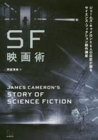 SF映畵術 ジェ-ムズ.キャメロンと6人の巨匠が語るサイエンス.フィクション創作講座
