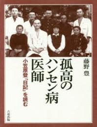 孤高のハンセン病醫師 小笠原登「日記」を讀む