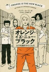 オレンジ.イズ.ニュ-.ブラック 女子刑務所での13カ月