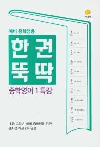 한권뚝딱 중학 영어1 특강(예비 중학생용)(2021)