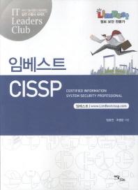 임베스트 CISSP