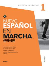 Nuevo Espanol En Marcha. 1(한국어판)