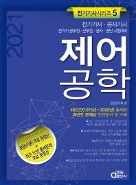 제어공학(전기기사 공사기사)(2021)