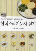 한국산업인력관리공단 채점기준에 의한 한식조리기능사 실기