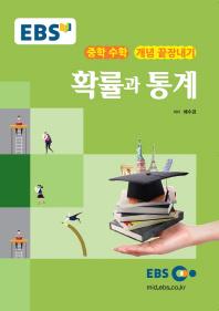 EBS 강의노트 중학 수학 개념 끝장내기 확률과 통계(2020)