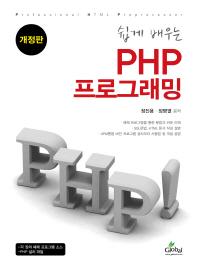 PHP 프로그래밍