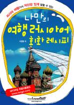 나만의 여행 러시아어 회화 레시피
