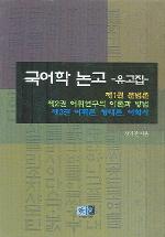 국어학논고 전3권