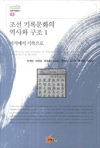 조선 기록문화의 역사와 구조. 1: 지식에서 기록으로