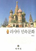 러시아 민속문화