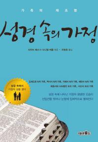 성경 속의 가정