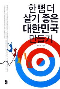한뼘 더 살기좋은 대한민국 만들기