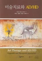 미술치료와 AD/HD