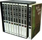 한국 근대사 산책 시리즈 세트